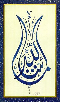 Bismillah Al Rahman Al Rahim