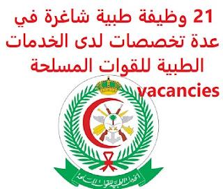 وظائف السعودية 21 وظيفة طبية شاغرة في عدة تخصصات لدى الخدمات الطبية للقوات المسلحة vacancies 21 وظيفة طبية شاغرة في عدة تخصصات لدى الخدمات الطبية للقوات المسلحة vacancies  تعلن الخدمات الطبية للقوات المسلحة، عن توفر 21 وظيفة طبية شاغرة في عدة تخصصات للعمل لديها في الطائف، الدوادمي، جدة وذلك للوظائف التالية: 1- مستشفيات القوات المسلحة بالطائف: استشاري الطب الباطني (4) وظائف للتقدم إلى الوظيفة اضغط على الرابط هنا 2- مستوصف الدوادمي التالبع للخدمات الطبية: أخصائي الأنف والأذن والحنجرة للتقدم إلى الوظيفة اضغط على الرابط هنا طبيب أخصائي جراحة عظام للتقدم إلى الوظيفة اضغط على الرابط هنا طبيب استشاري طب أسرة ومجتمع (العدد 4 وظائف) للتقدم إلى الوظيفة اضغط على الرابط هنا طبيب إستشاري أمراض نساء وولادة للتقدم إلى الوظيفة اضغط على الرابط هنا طبيب أخصائي جراحة عامة للتقدم إلى الوظيفة اضغط على الرابط هنا طبيب أخصائي أمراض جلدية للتقدم إلى الوظيفة اضغط على الرابط هنا طبيب أخصائي طب عيون عام للتقدم إلى الوظيفة اضغط على الرابط هنا طبيب أخصائي طب أسرة ومجتمع للتقدم إلى الوظيفة اضغط على الرابط هنا طبيب أخصائي طب باطني للتقدم إلى الوظيفة اضغط على الرابط هنا طبيب أخصائي طب الأطفال العام للتقدم إلى الوظيفة اضغط على الرابط هنا 3- مستشفى الأمير سلطان العسكري بالطائف: استشاري وحدة العناية المركزة لحديثي الولادة (3) وظائف للتقدم إلى الوظيفة اضغط على الرابط هنا 4- مستشفي الملك فهد للقوات المسلحة بجدة: أخصائي غدد صماء للتقدم إلى الوظيفة اضغط على الرابط هنا  أنشئ سيرتك الذاتية     أعلن عن وظيفة جديدة من هنا لمشاهدة المزيد من الوظائف قم بالعودة إلى الصفحة الرئيسية قم أيضاً بالاطّلاع على المزيد من الوظائف مهندسين وتقنيين محاسبة وإدارة أعمال وتسويق التعليم والبرامج التعليمية كافة التخصصات الطبية محامون وقضاة ومستشارون قانونيون مبرمجو كمبيوتر وجرافيك ورسامون موظفين وإداريين فنيي حرف وعمال