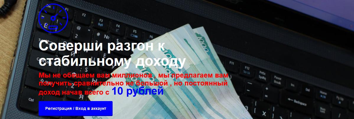 Мошеннический сайт overclock.iadmin.work – Отзывы, развод, платит или лохотрон? Информация