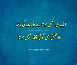 Aik Hi Shakhs Hota Hai Qainat Ki Manind