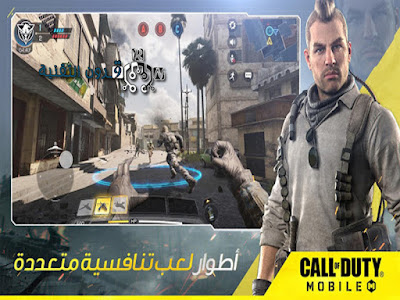 أقوى منافس لببجى call of duty mobile