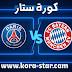 مشاهدة مباراة بايرن ميونخ وباريس سان جيرمان بث مباشر اليوم بتاريخ 07-04-2021 في دوري أبطال أوروبا