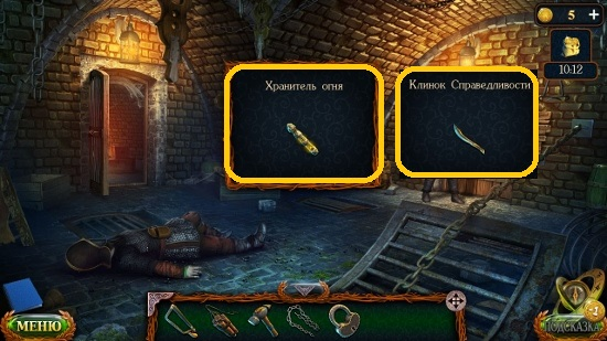 забираем хранитель огня и клинок справедливости в игре затерянные земли 6