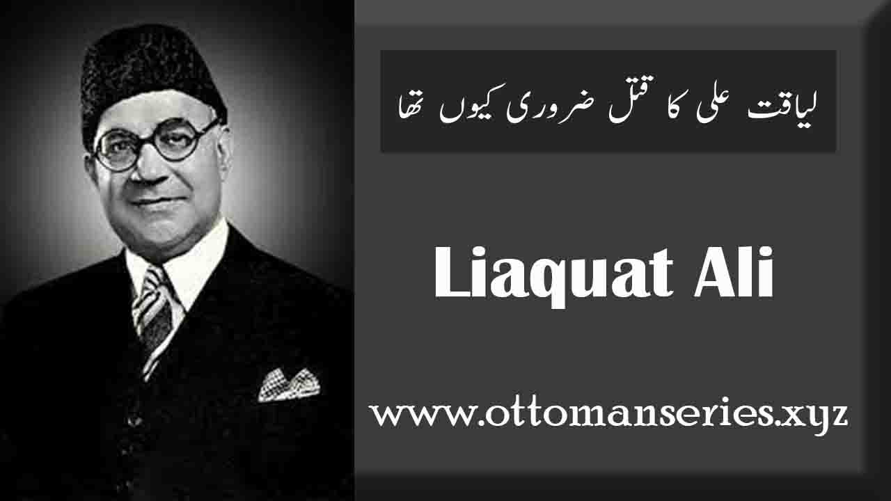 Liaquat_Ali