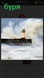 800 слов происходит буря на море и волны накатывают на маяк 6 уровень