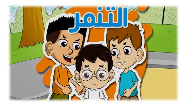 «بالمحبة نواجه التنمر»... مبادرة جديدة في السعودية