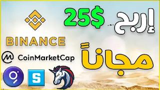 طريقة ربح البيتكوين مجاناً من خلال منصة binance والتعرف علي coinmarketcap earn