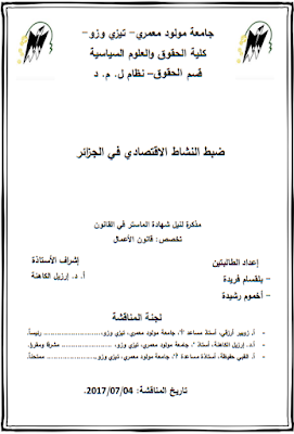 مذكرة ماستر : ضبط النشاط الاقتصادي في الجزائر PDF
