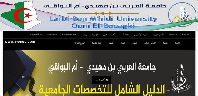 جامعة العربي بن مهيدي بأم البواقي