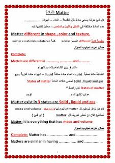 مذكرة ساينس مترجمة للصف الرابع الابتدائي الترم الاول للاستاذ محمود عباس