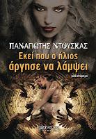 http://www.culture21century.gr/2016/12/ekei-poy-o-hlios-arghse-na-lapsei-toy-panagiwth-ntoyska-book-review.html