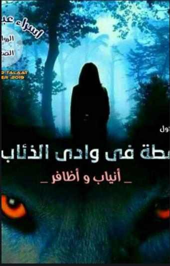 رواية قطة في وادي الذئاب كاملة للتحميل pdf - إسراء عبدالقادر