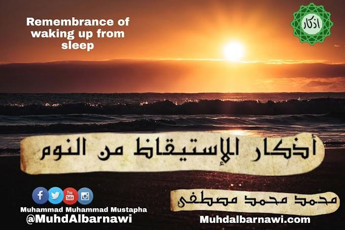 Azkar of waking up from sleep أذكار الإستيقاظ من النوم | Muhammad Muhammad Mustapha