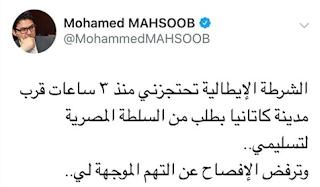 تغريدة محمد محسوب اليوم