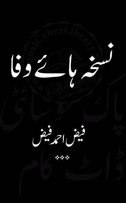 Nuskha Haye Wafa Pdf