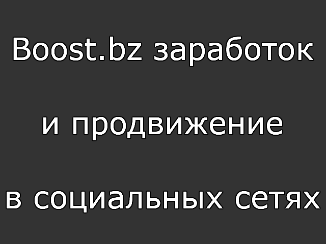 Boost.bz