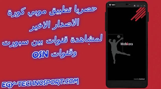 تحميل تطبيق موبي كورة mobi kora الاصدار الجديد 2020