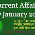 Current Affairs, 7 January 2019 in hindi