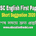 HSC English First Paper Short Suggestion 2020 | Educationlinebd