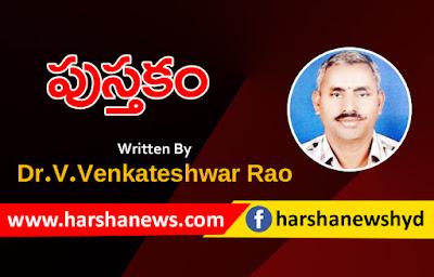 పుస్తకం _harshanews.com