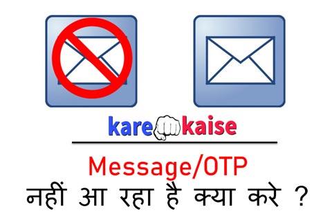 otp-nahi-aa-raha-hai