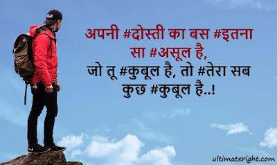 100+ Royal Top Best Dosti YAARI SHAYARI status  Hindi
