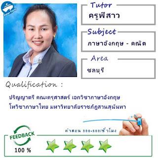 ครูพี่สาว (ID : 13716) สอนวิชาภาษาอังกฤษ ที่ชลบุรี