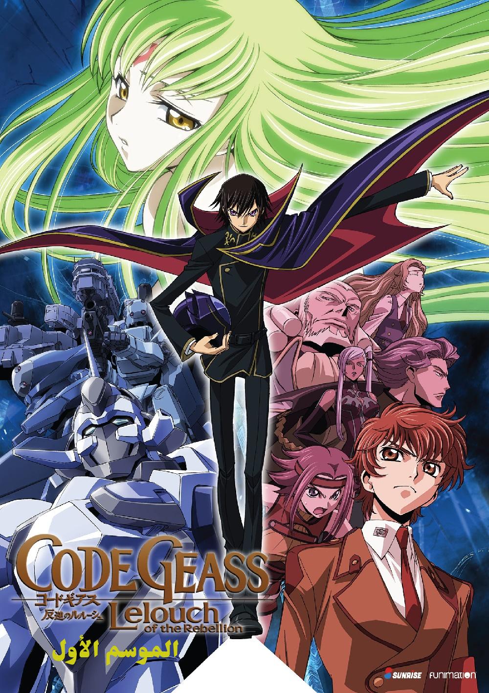 حلقات أنمي كود غياس الموسم الأول | Code Geass Season One