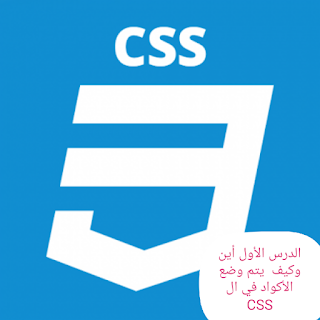 مكان وضع الكود ال CSS
