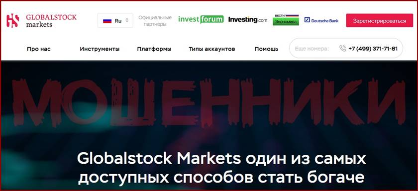 Мошеннический сайт globalstockmarkets.org – Отзывы? Globalstock Markets Мошенники!