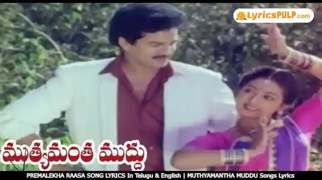 PREMALEKHA RAASA SONG LYRICS In Telugu & English | MUTHYAMANTHA MUDDU Songs Lyrics