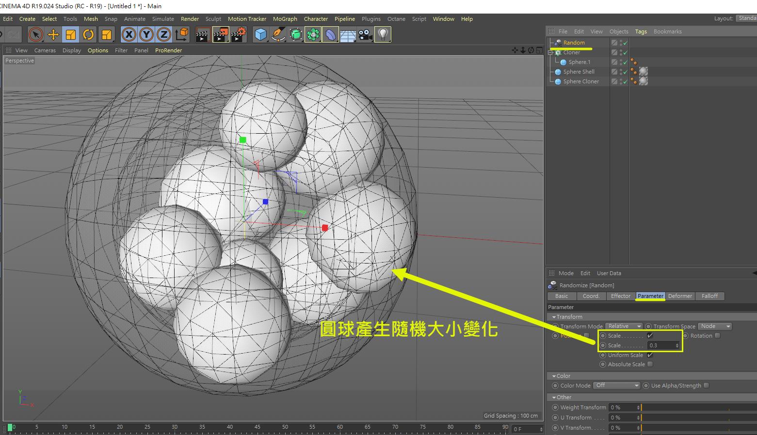 圓球內幾何擠壓物件 10