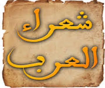 أعظم شعراء العرب على مدار التاريخ