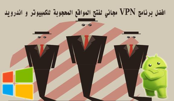 اقوى برنامج مجاني VPN لتشفير الاتصالات و فتح المواقع المحجوبه فى الكمبيوترو اندرويد