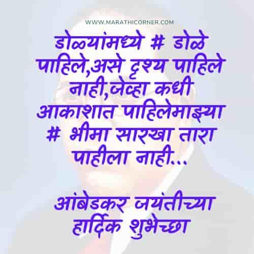 dr Babasaheb Ambedkar Jayanti Quotes in Marathi