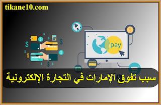 لماذا التجارة الإلكترونية في الإمارات هي الأكثر نشاطاً في الشرق الأوسط 2021