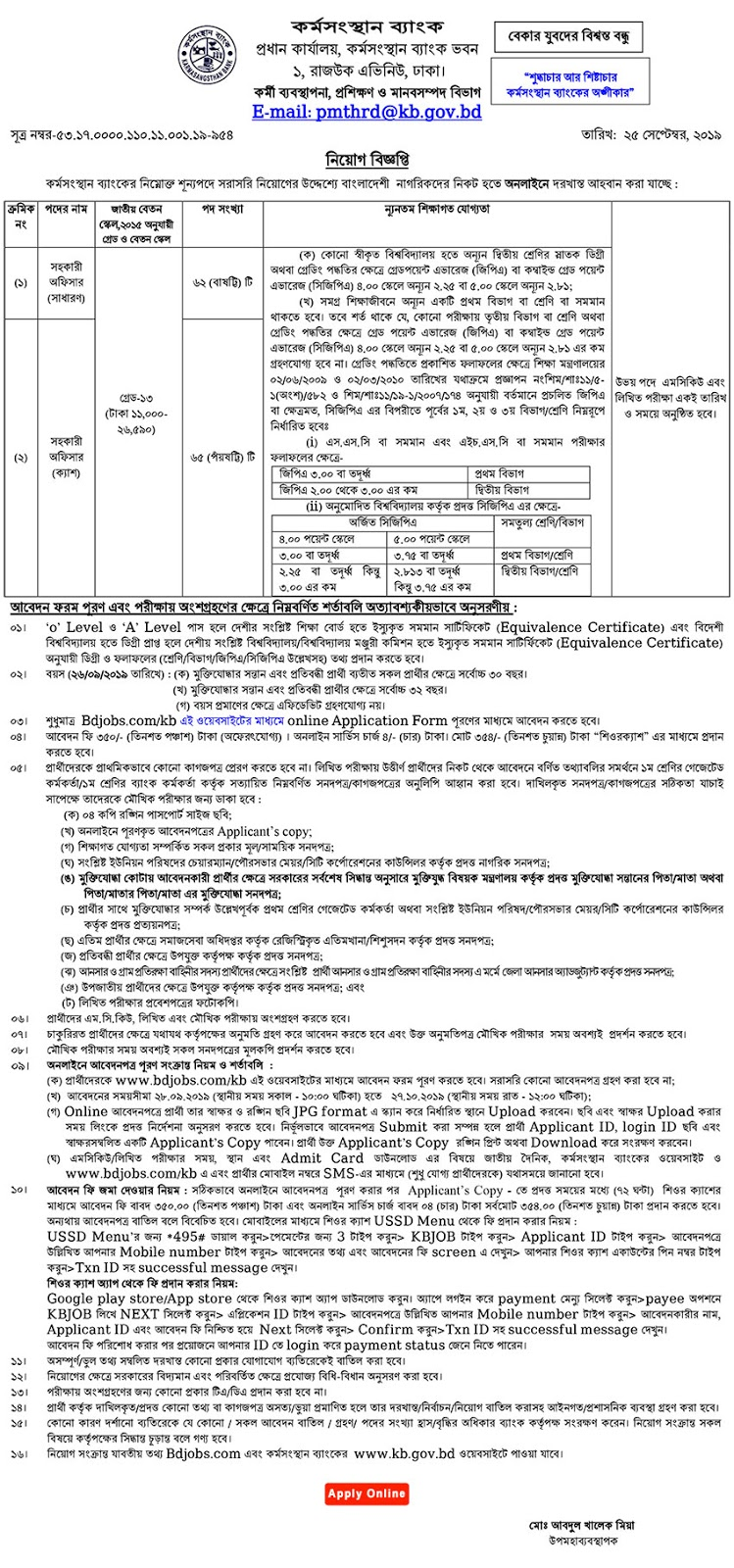 Karmasangsthan Bank Job Circular 2020