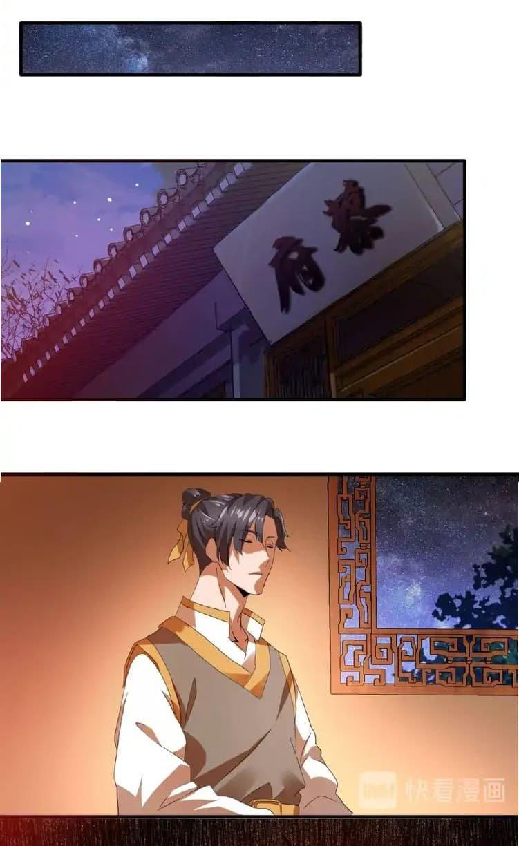 Magic Emperor - หน้า 39