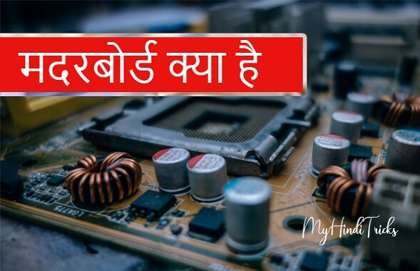motherboard-kya-hai