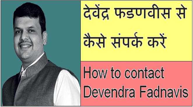Devendra Fadnavis Se Contact Kaise Kare
