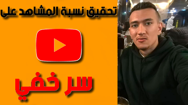 نشر الفيديو على اليوتيوب والحصول على المشاهدات 2020