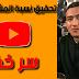 نشر الفيديو على اليوتيوب والحصول على المشاهدات سر لن يقوله لك أي أحد