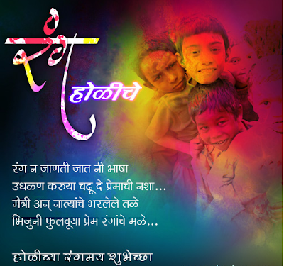 Happy Holi Shayari, Messages, Sms, Wishes in Marathi