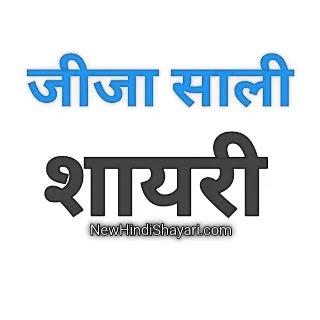 Jija Sali Shayari in Hindi 100 Jija Sali Ki Shayari