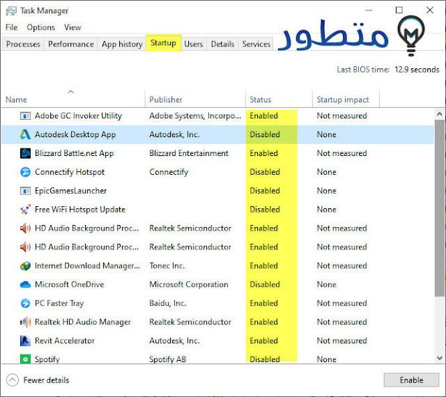 اغلاق البرامج التى تعمل مع بداية الويندوز .