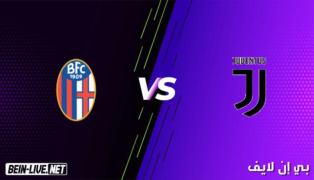 مشاهدة مباراة  يوفنتوس و بولونيا بث مباشر اليوم بتاريخ 24-01-2021 الدوري الايطالي
