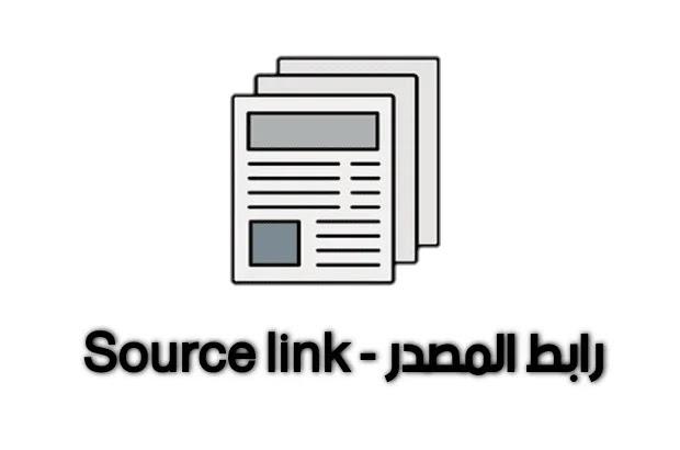 طريقة عمل رابط المصدر تلقائياً لمواضيع بلوجر 2021