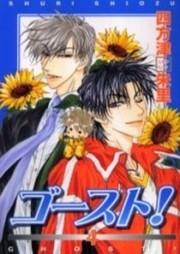 Eerie Queerie Manga