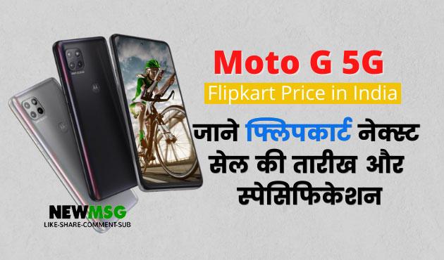Moto G 5G Flipkart