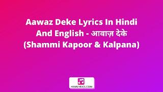 Aawaz Deke Lyrics In Hindi And English - आवाज़ देके (Shammi Kapoor & Kalpana)